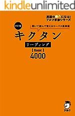 [音声DL付]改訂版 キクタン リーディング【Basic】4000 キクタンリーディング・シリーズ