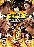 麻雀最強戦2016プレミアトーナメント 極限の攻戦 決勝卓[DVD]
