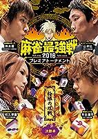 麻雀最強戦2016 プレミアトーナメント極限の攻戦 決勝卓 [DVD]