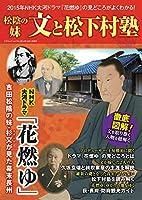 松陰の妹・文と松下村塾 (三才ムックvol.744)