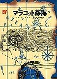 マラコット深海 (1962年) (創元推理文庫)