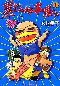 [久世番子]の暴れん坊本屋さん(1) (ウンポコ・コミックス)