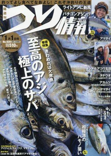 つり情報 2017年 1/1 号 [雑誌]