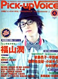 Pick-Up Voice (ピックアップヴォイス) 2007年 12月号 [雑誌]