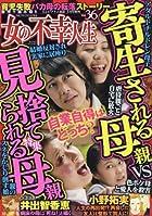 女の不幸人生 vol.36 2017年 03 月号 : まんがグリム童話 増刊