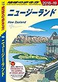 地球の歩き方 C10 ニュージーランド 2018-2019