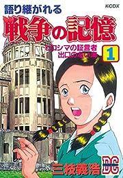 語り継がれる戦争の記憶(1) (週刊少年マガジンコミックス)