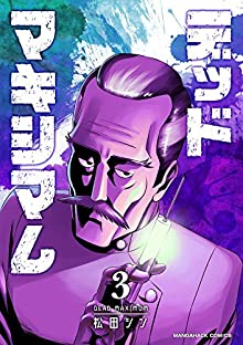 [松田シン] デッドマキシマム 第01-03巻
