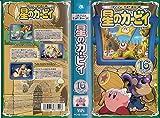 星のカービィ 3rdシリーズ Vol.16 (通巻30巻) [VHS]