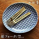 【東屋・あづまや】 姫フォーク 5本セット (真鍮 AZSK00010)