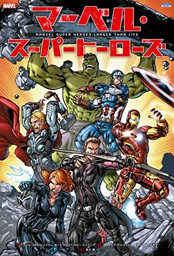 マーベル・スーパーヒーローズ (ShoPro Books)