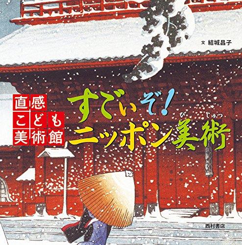 『すごいぞ!ニッポン美術』(西村書店)