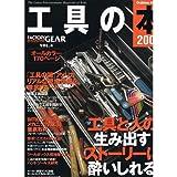 工具の本 2008―Factory gear magazinevol. (Gakken Mook)