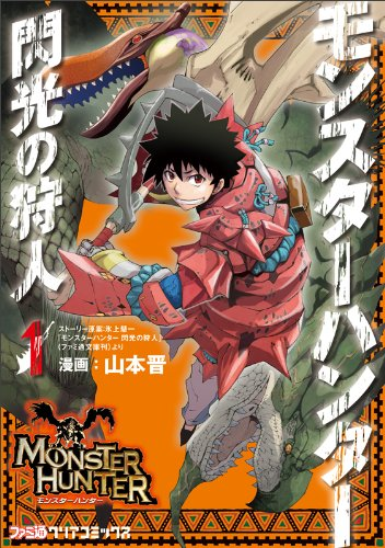 モンスターハンター 閃光の狩人 (1) (ファミ通クリアコミックス)の詳細を見る