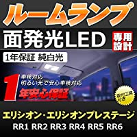 GTX ホンダ エリシオン・エリシオンプレステージ RR1 RR2 RR3 RR4 RR5 RR6 専用LEDルームランプ セット 【専用工具付】