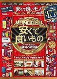 MONOQLO 安くて良いモノ the BEST 2019-2020 (100%ムックシリーズ)