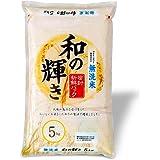 【精米】 和の輝き 無洗米 5kg