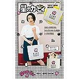 星のカービィ TOTE BAG BOOK (バラエティ)