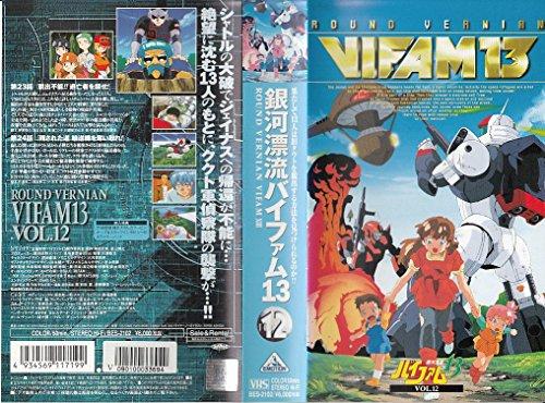 銀河漂流バイファム13 Vol.12 [VHS]