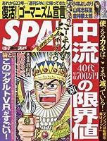 SPA!(スパ!) 2018年 4/17 号 [雑誌]