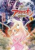 創聖のアクエリオン 1―虚空の天翅 (フレックスコミックス)