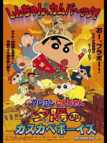 映画クレヨンしんちゃん 嵐を呼ぶ 夕陽のカスカベボーイズ