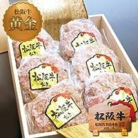 【temp】松阪牛 ([桐箱入り]松阪牛100%黄金のハンバーグ(6個入り))