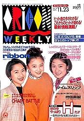 オリコン・ウィークリー 1992年11月23日号 通巻680号