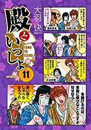 殿といっしょ 11 (エムエフコミックス フラッパーシリーズ)