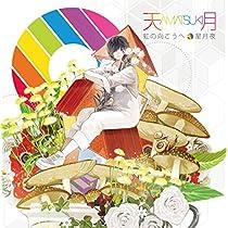 虹の向こうへ/星月夜(初回限定盤)