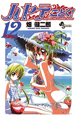 ハヤテのごとく!(12) (少年サンデーコミックス)