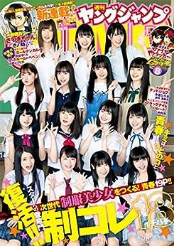 [雑誌] 週刊ヤングジャンプ 2018年30号 [Weekly Young Jump 2018-30]
