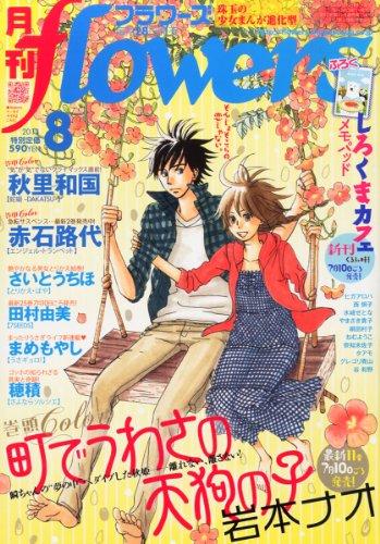 月刊 flowers (フラワーズ) 2013年 08月号 [雑誌]