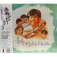 青春デンデケデケデケ オリジナル・サウンドトラック