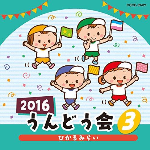 2016 うんどう会 (3) ひかるみらい