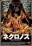 ネクロノス [DVD]