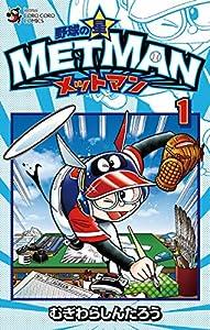 野球の星 メットマン 1巻 表紙画像