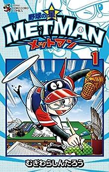 [むぎわらしんたろう]の野球の星 メットマン(1) (てんとう虫コミックス)