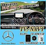 【車台番号連絡必須】[NTG UNLOCK]ベンツ X204 GLK(2008/10~2012/06)用TVキャンセラー(NTG 4.0)