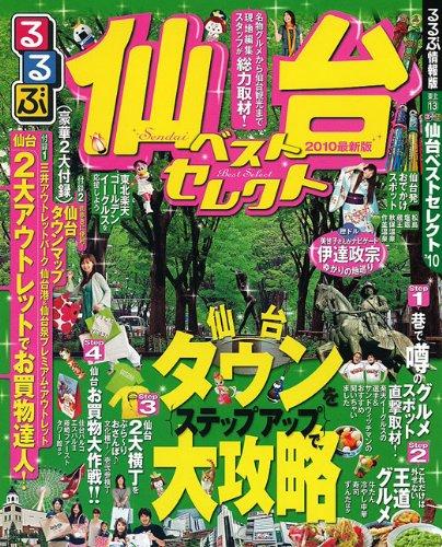 るるぶ仙台ベストセレクト'10 (るるぶ情報版 東北 13)