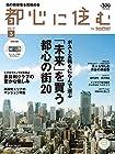 都心に住む by SUUMO (バイ スーモ) 2017年 3月号