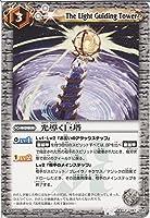 【バトルスピリッツ】 第13弾 星座編 星空の王者 光導く巨塔 bs13-067
