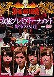麻雀最強戦2017 女流プレミアトーナメント 野望の女達 中巻 [DVD]