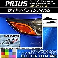 AP アイラインフィルム グリッタータイプ トヨタ プリウス ZVW30 LEDヘッドライト用 2009年05月~2015年12月 グリーン AP-YLGL026-GR 入数:1セット(2枚)