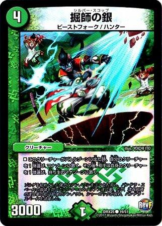 デュエルマスターズ/DMX-25/19/C/堀師の銀