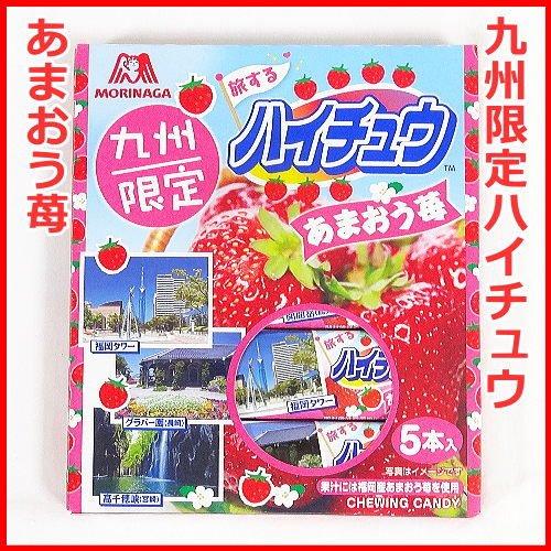 [九州限定]旅するハイチュー あまおう苺〔福岡県産あまおう苺果汁100%使用〕