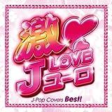 激Love Jユーロ~J-POP COVERS BEST~ Mixed by DJ BOSS [Compilation] / オムニバス, 押忍!操サウンドトラック, OMIASHI, まかべまお, Mari Ohta, 荒牧陽子, MIWA, TeamKY feat. NAGISA, 愛幸音 (CD - 2010)