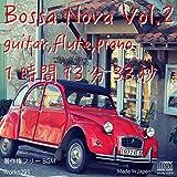 【店舗様向け 著作権フリーBGM】ボサノバ Vol.2 1時間13分33秒 癒しの音楽、ヒーリングミュージック JASRAC申請不要