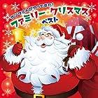 [メーカー特典あり] サンタさんがやってきた! ファミリー・クリスマス・ベスト(メーカー特典:ポストカード付き)