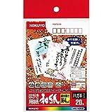 コクヨ カラーレーザー インクジェット はがき 和紙 KPC-W2630